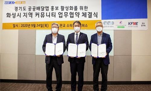 경기도 공공배달앱 '배달특급'
