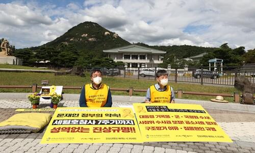 """세월호 유족 """"청와대 진상규명 의지 확인""""…무기한 농성 '종료'"""