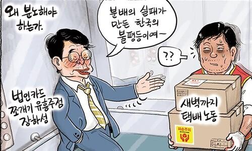 10월 20일 한겨레 그림판