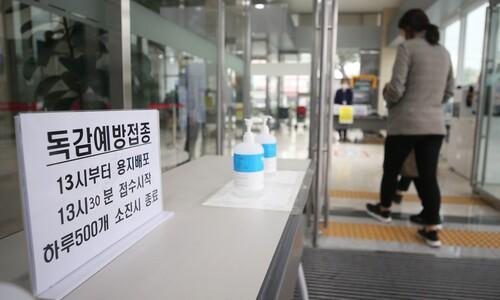 대구에서도 독감 예방접종 한 70대 남성, 반나절 만에 숨져