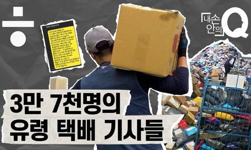 택배 잔혹사, 죽어서도 보호받지 못하는 K-택배의 그늘