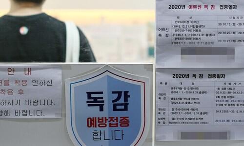 """독감백신 접종 후 25명 사망…""""맞아도 되나"""" 연기·포기 속출"""