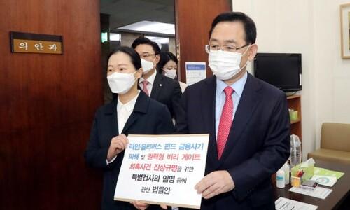 """야권, 라임·옵티머스 특검법 발의…민주당 """"공수처 무력화용"""""""