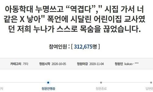 '아동학대 누명 교사'  가해자 엄벌 청원에 30만명 훌쩍