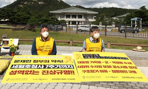 """세월호 조사 방해한 정부…법원 """"특조위원들에 위자료 줘야"""""""