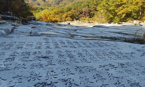무릉반석의 가을