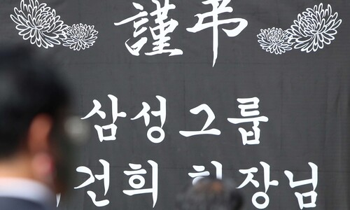'재계의 거인' 삼성 이건희 회장 영면…오늘 영결식