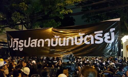 대사관 앞에서 '군주제 개혁'