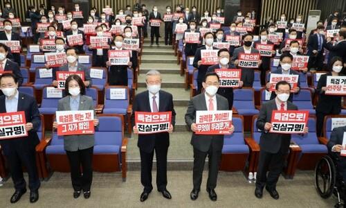 '철야 규탄대회' 막판 취소한 국민의힘