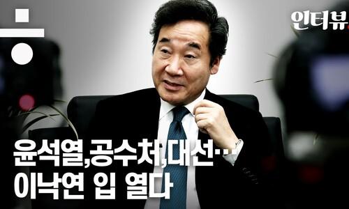 """이낙연 """"나는 대선 후보 아닌 당 대표, 개인플레이 왜 강요하나"""""""