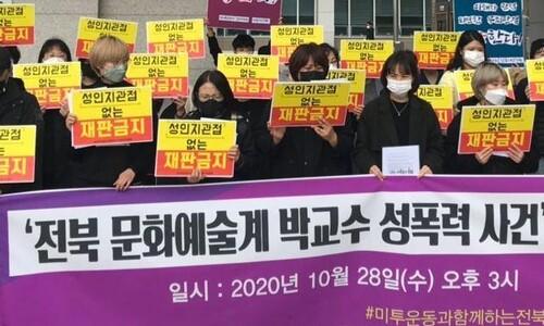 제자·동료 성추행 혐의…전북 사립대 교수 항소심 무죄