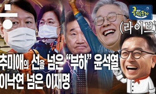 [이철희의 공덕포차 ep04] 추미애 VS 윤석열, 이낙연 VS 이재명