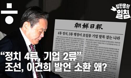 """""""정치 4류, 기업 2류"""" 조선일보, 이건희 회장 발언 소환 왜?"""