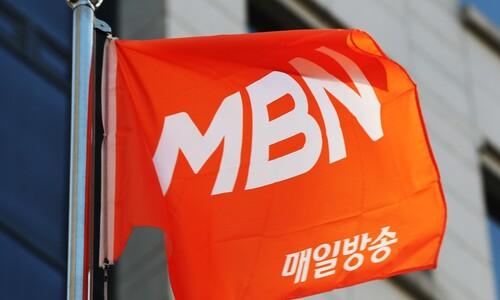 MBN '6개월 업무정지', 종편 개혁 출발점 돼야
