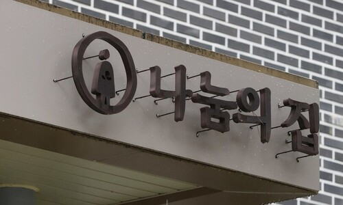 """""""'나눔의 집' 임기 끝난 사외이사들이 스스로 임기 연장 결정?"""""""