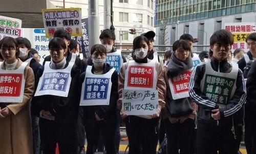 """""""일본 조선학교 무상교육 배제 적법"""" 항소심 5곳 모두 패소"""