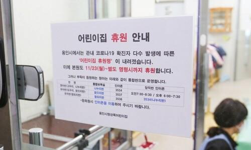 """정은경 """"댐 무너지면 와르르""""…서울 모든 어린이집 휴원"""