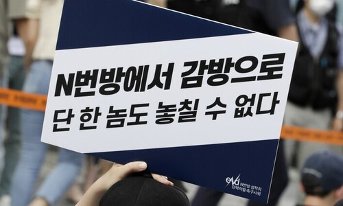 검찰, 조주빈 공범 닉네임 '김승민'에 징역 20년 구형
