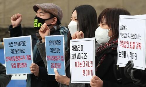 '탈석탄' 하자며 석탄발전 손실보전?…전력시장규칙 개정 논란