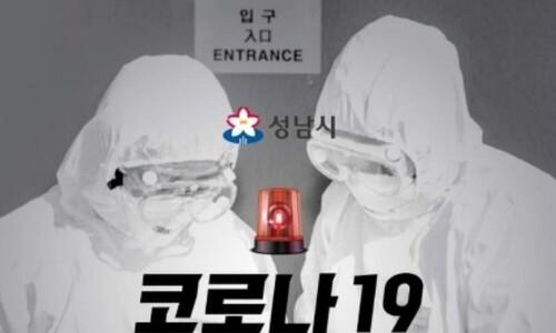 성남시 분당구청 코로나19 확진자 나와 '긴급 폐쇄'