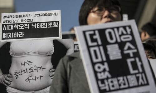 35일, 이제는 '국회의 시간'…'꽉 막힌' 낙태죄 개정안 어디로?