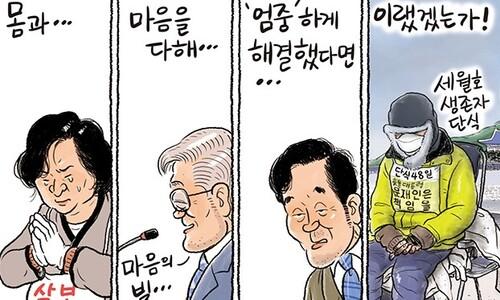 11월 27일 한겨레 그림판