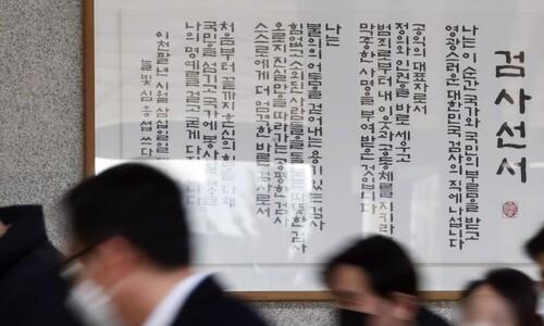 """윤 '업무자료' 주장 문건, """"당직 전날 술"""" """"검찰간부 처제"""" 적혀"""