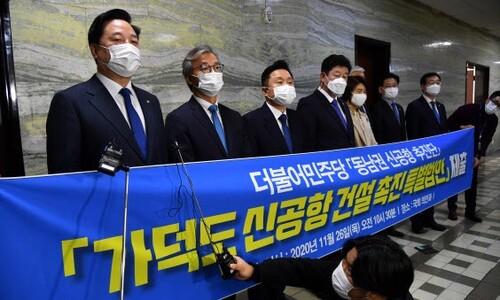 여당, '예타 면제' 못박은 가덕도 신공항 특별법 발의