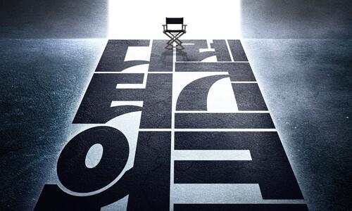 감독이 장르다…충무로영화제의 변신