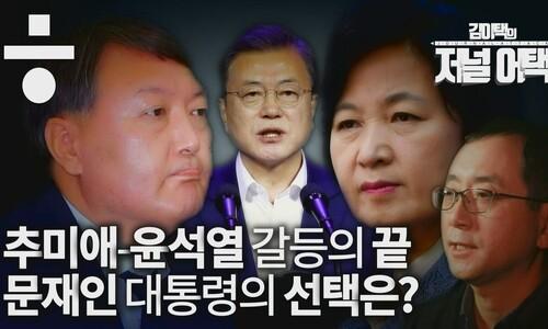 """여권 """"윤 총장 징계 결정되면 문 대통령 즉각 재가"""""""