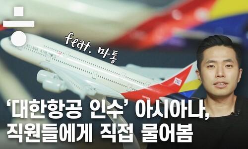 '대한항공 인수' 아시아나 승무원들이 '마통'을 뚫는 이유