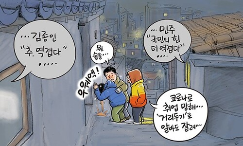11월 30일 한겨레 그림판