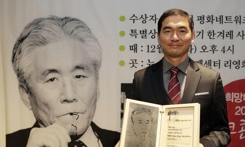 '2020 리영희상' 정욱식 수상