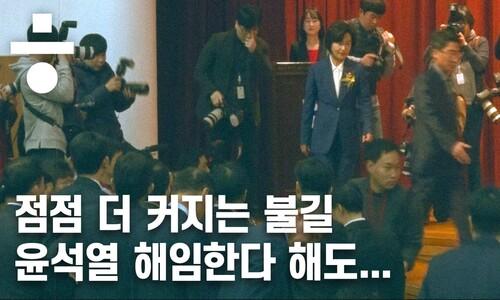 [영상] '윤석열 해임 드라이브' 청와대의 치킨게임?