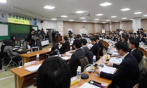 [전문] 법관대표회의, '판사 사찰' 의혹 논의할까