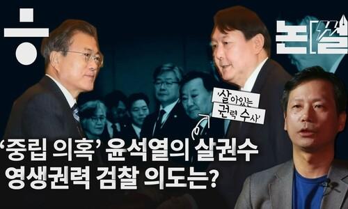 [논썰] '산 권력 수사' 윤석열식 검찰개혁론의 맹점