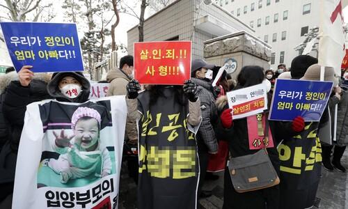 """정인이 양모 첫 재판날…""""우리가 엄마 아빠"""""""
