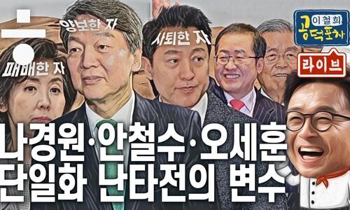 '웃어? 울어?' '단일화 늪'에 빠진 국민의힘과 '흥행 불안' 민주당의 조바심