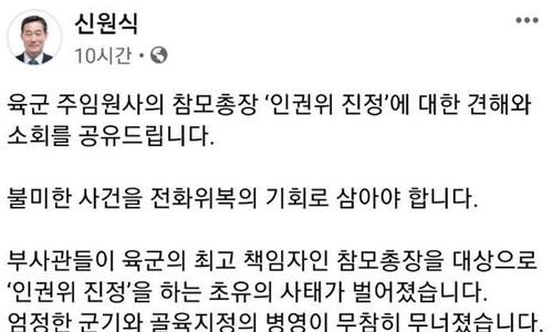 """신원식, 주임원사들 육참총장 진정에…""""군기 무참히 무너져"""""""