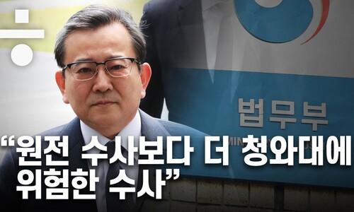 '김학의 출국기록 불법 조회' 문 대통령 수사 지시 다음날부터 집중된 이유