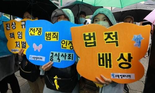 법원, '위안부 피해자 소송 패소' 일본에 추심 절차 착수