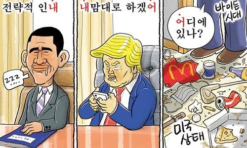 1월 20일 한겨레 그림판