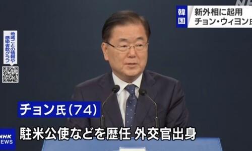"""일본 언론 """"정의용 외교장관 내정, 한미·남북 관계 개선 포석"""""""