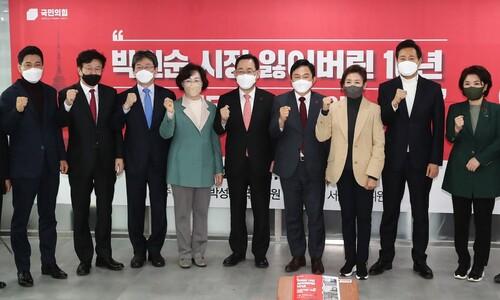 """국민의힘 서울시장 후보들 """"잃어버린 10년 되찾겠다"""""""