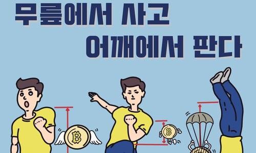 '떡상·떡락'만 남은 비트코인