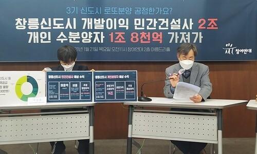 """""""창릉 신도시 민간 건설사에 돌아가는 개발이익 최대 2조"""""""