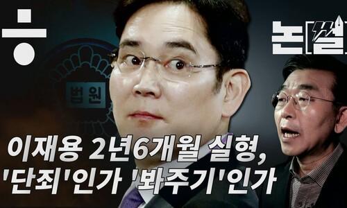 [논썰] 이재용 2년6개월 실형, '단죄'인가 '봐주기'인가