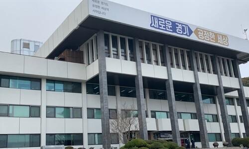 경기도 '성범죄 의심' 7급 공무원 합격자 '임용 취소'