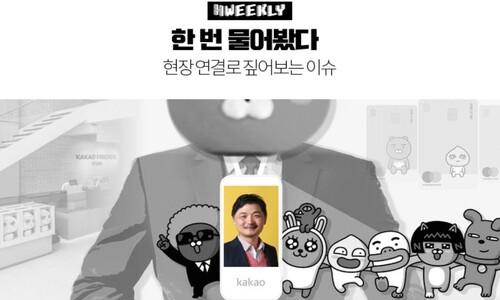 재벌 싫다던 카카오, 너마저?…뉴스레터 '휘클리' 2호