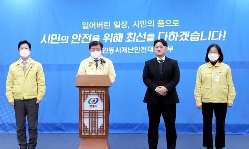 """태권도장 집단 감염에…안동시 """"1가구 1명 검사 행정명령 검토"""""""